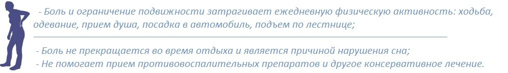 Эндопротезирование тазобедренного сустава в ведущих центрах и клиниках России